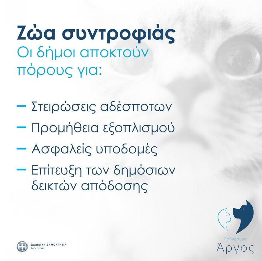 zoa-syntrofias-45_2