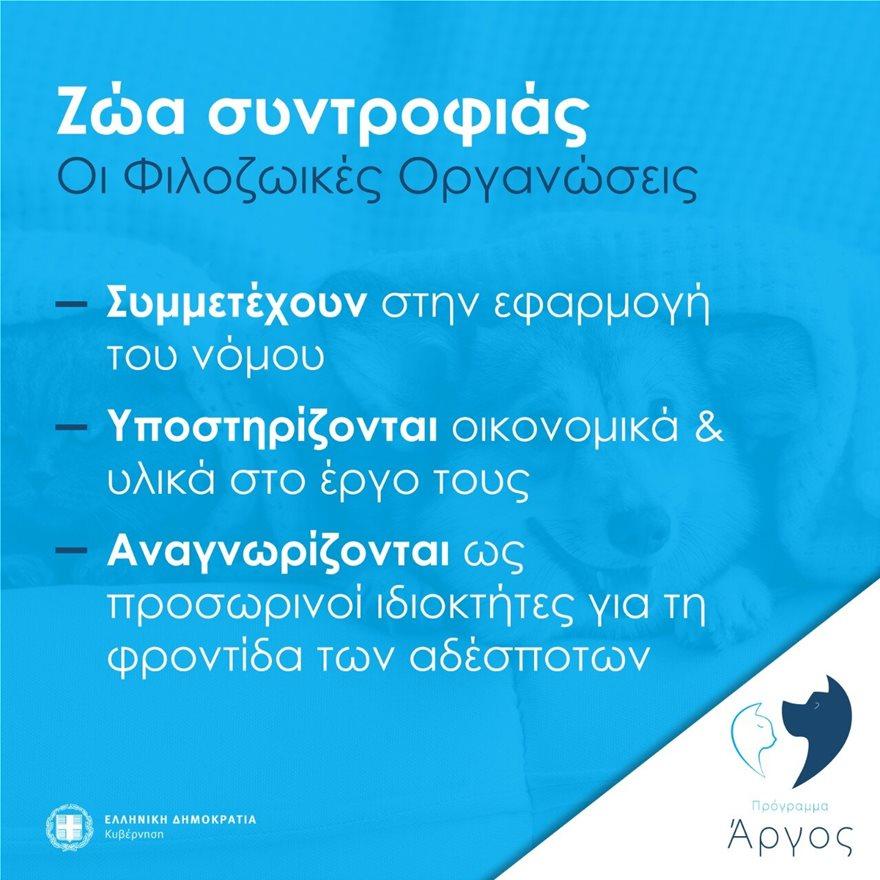 zoa-syntrofias-4_2