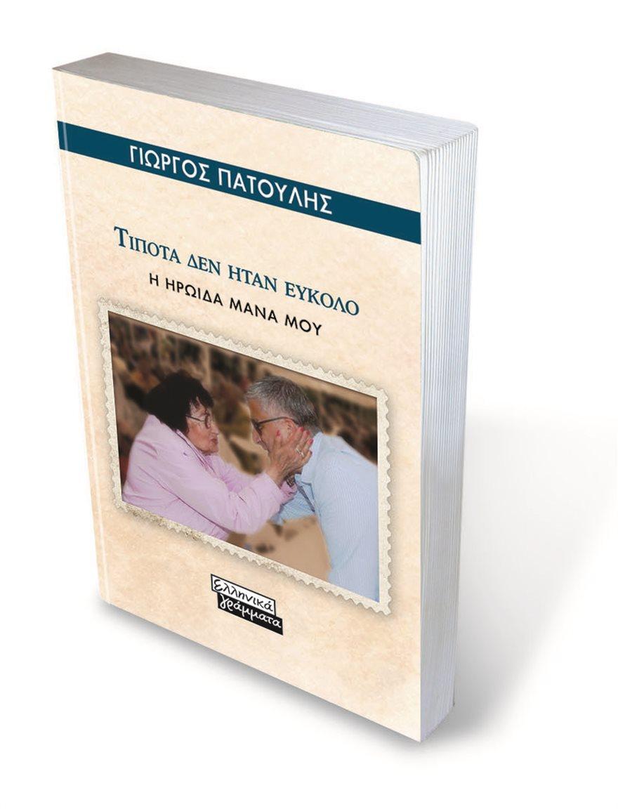 F4_COVER_TIPOTA_DEN_HTAN_EYKOLO_2