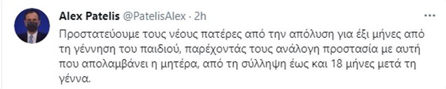 patelis_twitter
