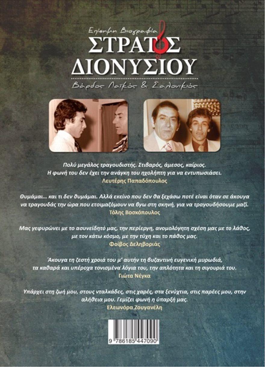 DIONYSIOU_B_COVER