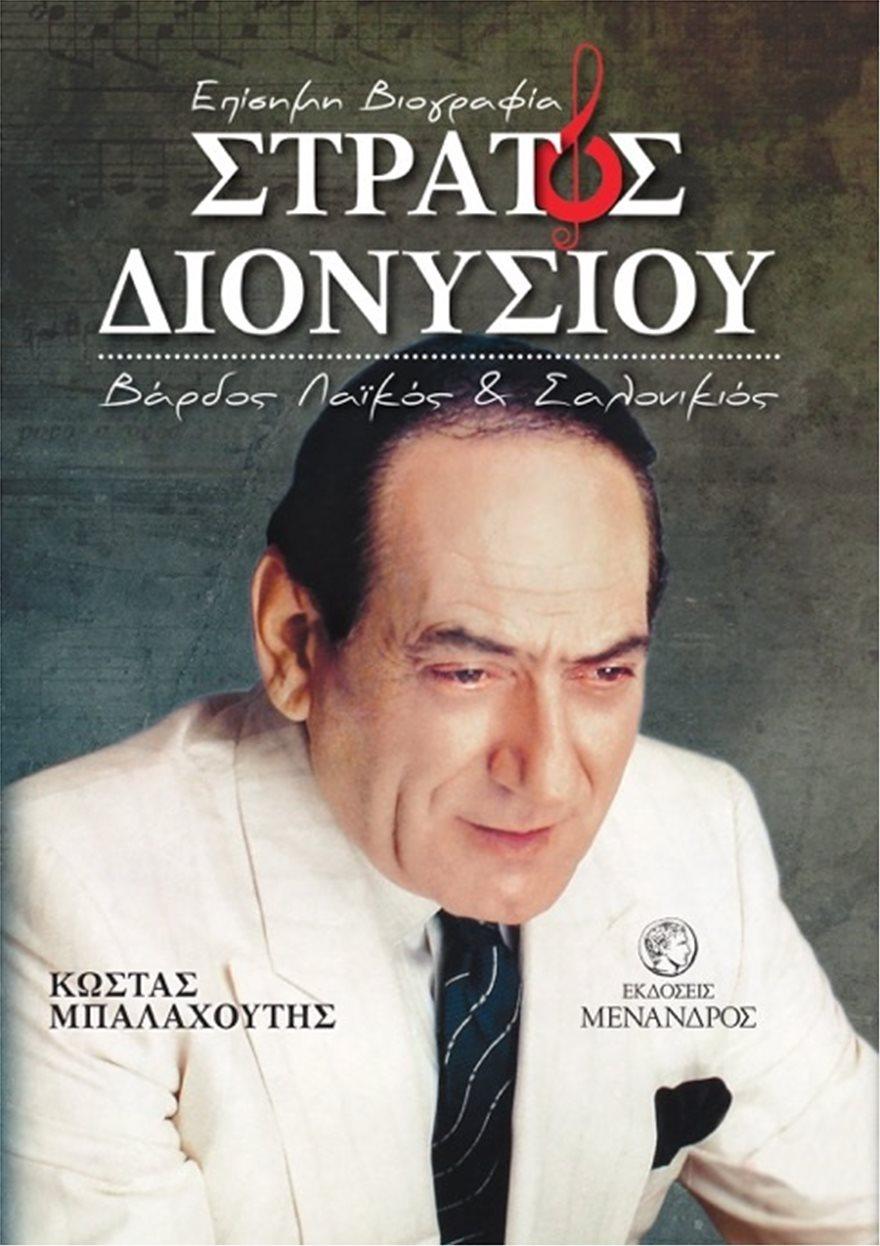 DIONYSIOU_COVER