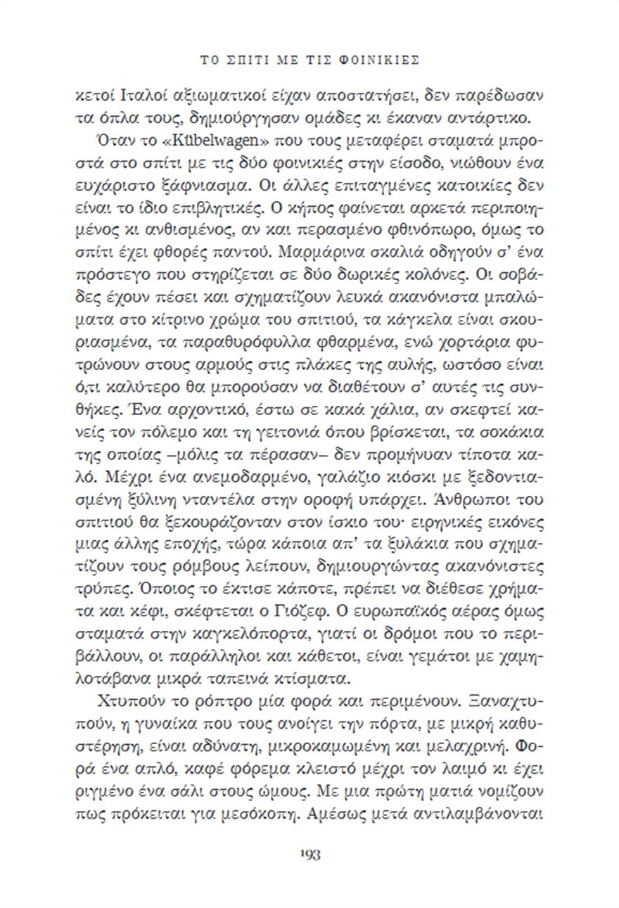 Screenshot_2021-05-14_Pages_from_Το_σπιτι_με_τις_φοινικιες_pdf
