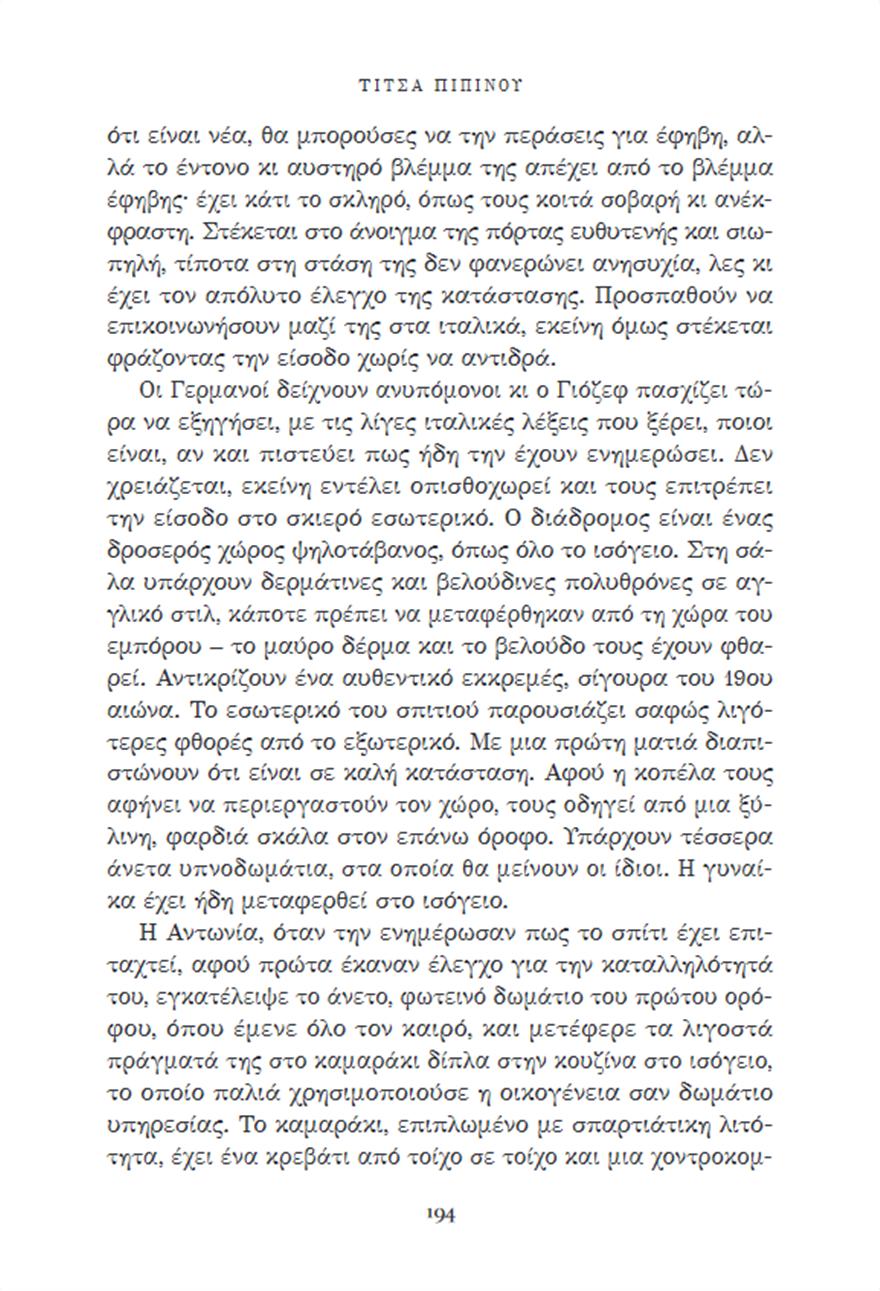 Screenshot_2021-05-14_Pages_from_Το_σπιτι_με_τις_φοινικιες_pdf_1_