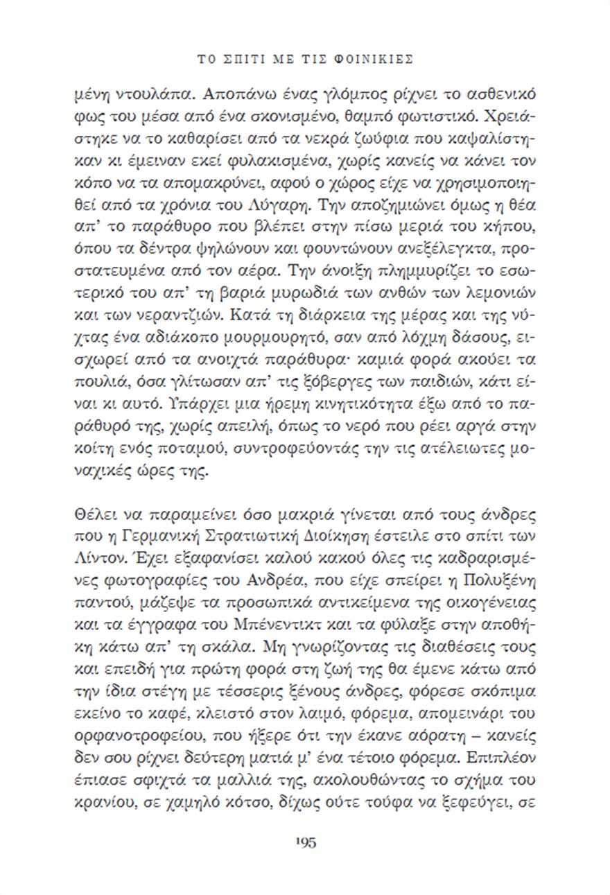 Screenshot_2021-05-14_Pages_from_Το_σπιτι_με_τις_φοινικιες_pdf_2_