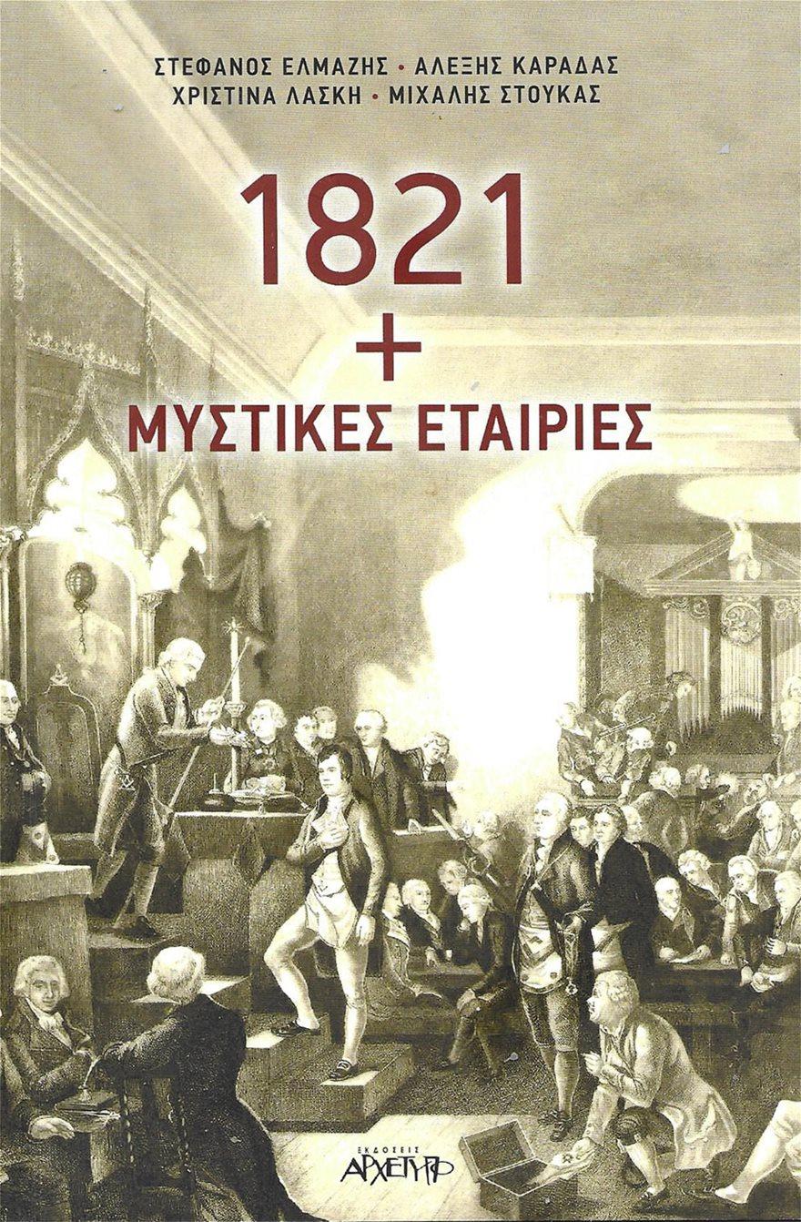 Ο Τεκτονισμός στην Ελλάδα: Πως ξεκίνησαν οι πρώτες στοές τον 18ο και τον 19ο αιώνα
