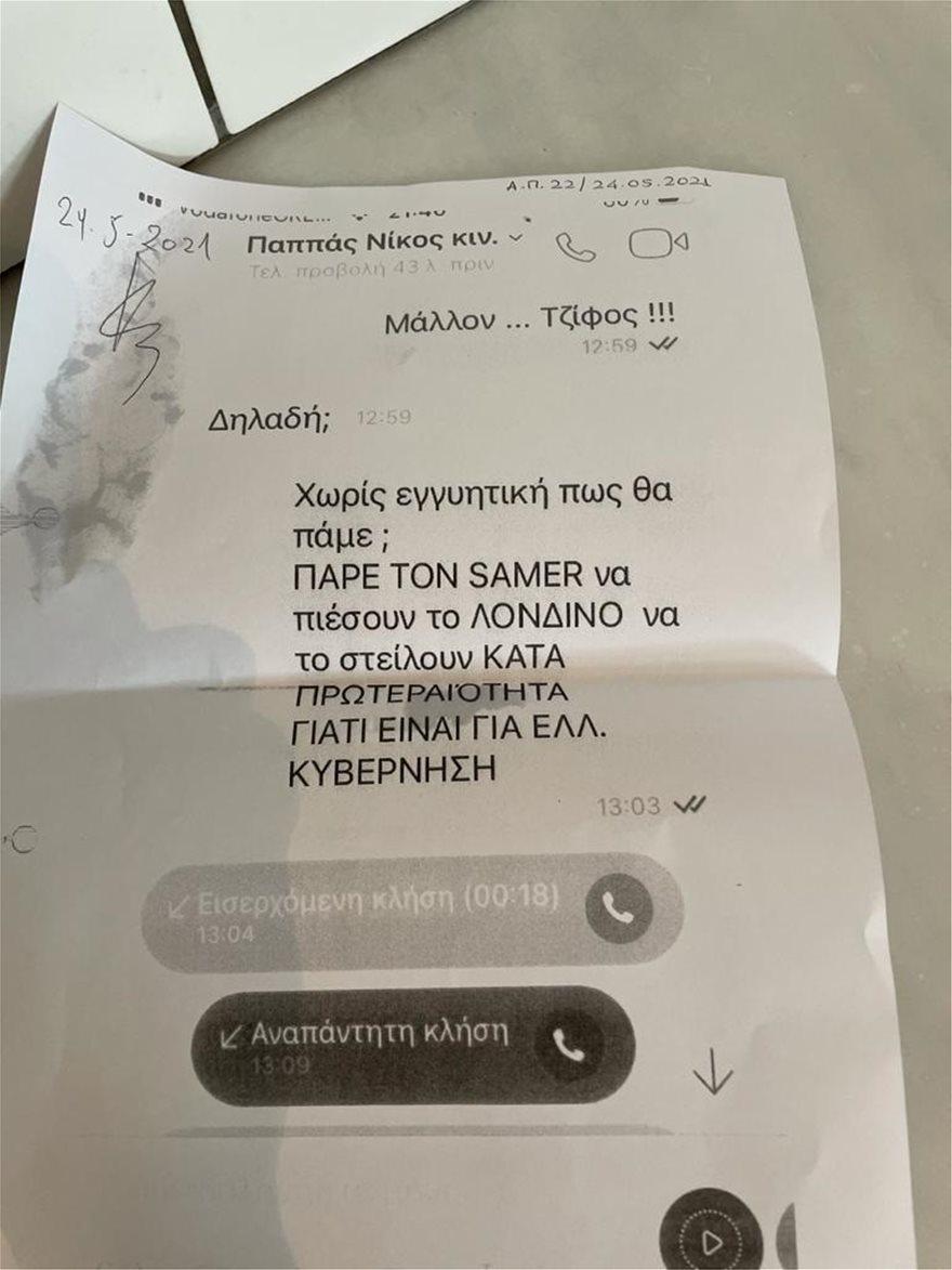 smskalogritsas2