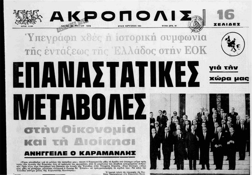 Η υπογραφή της Συνθήκης Προσχώρησης της Ελλάδας στην ΕΟΚ - Οι ομιλίες των  πρωταγωνιστών, τα δημοσιεύματα του Τύπου