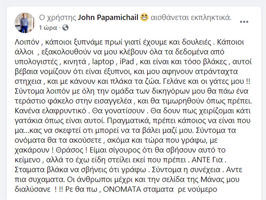 Papamixail_Anartisi