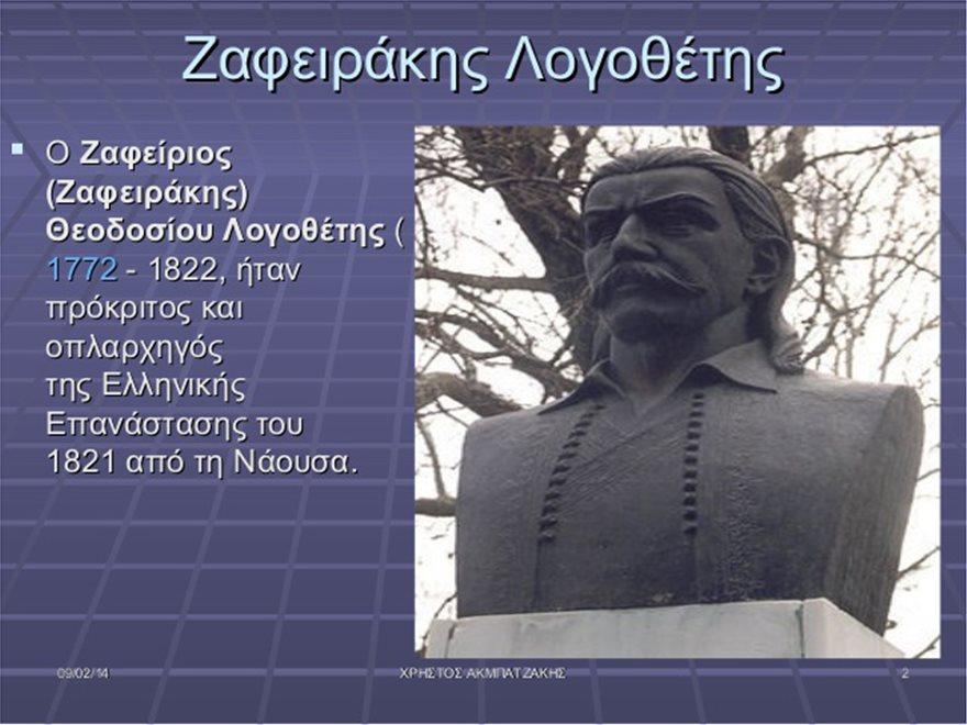 naoussa-3