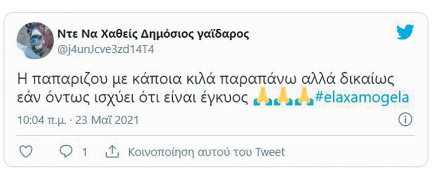 paparizoy-tweets__1_