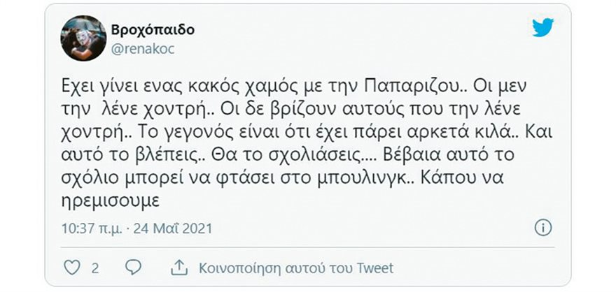 paparizoy-tweets__2_