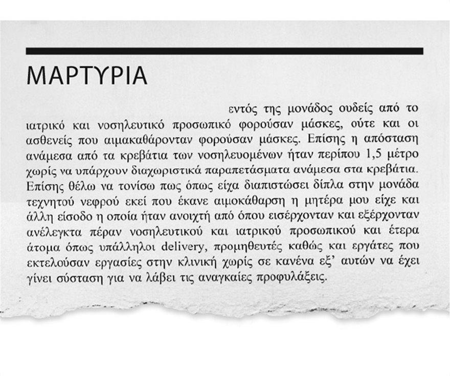 kliniki_taxiarchai_martiria