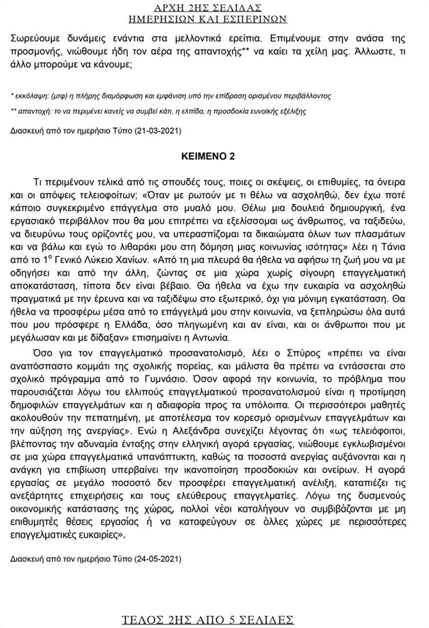 panelladikes_2021_thema2
