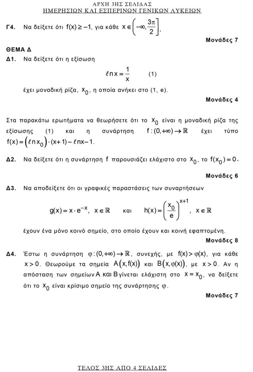 mathimatika3