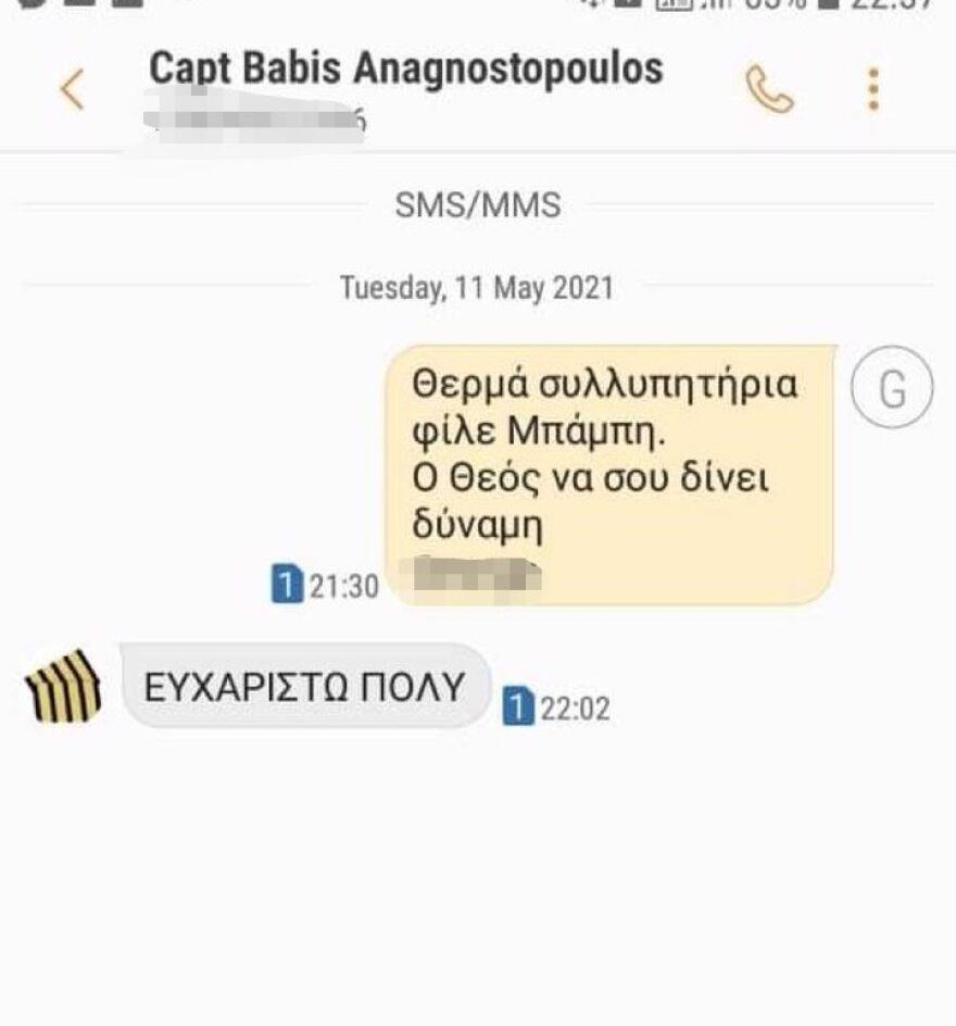 babis_sms