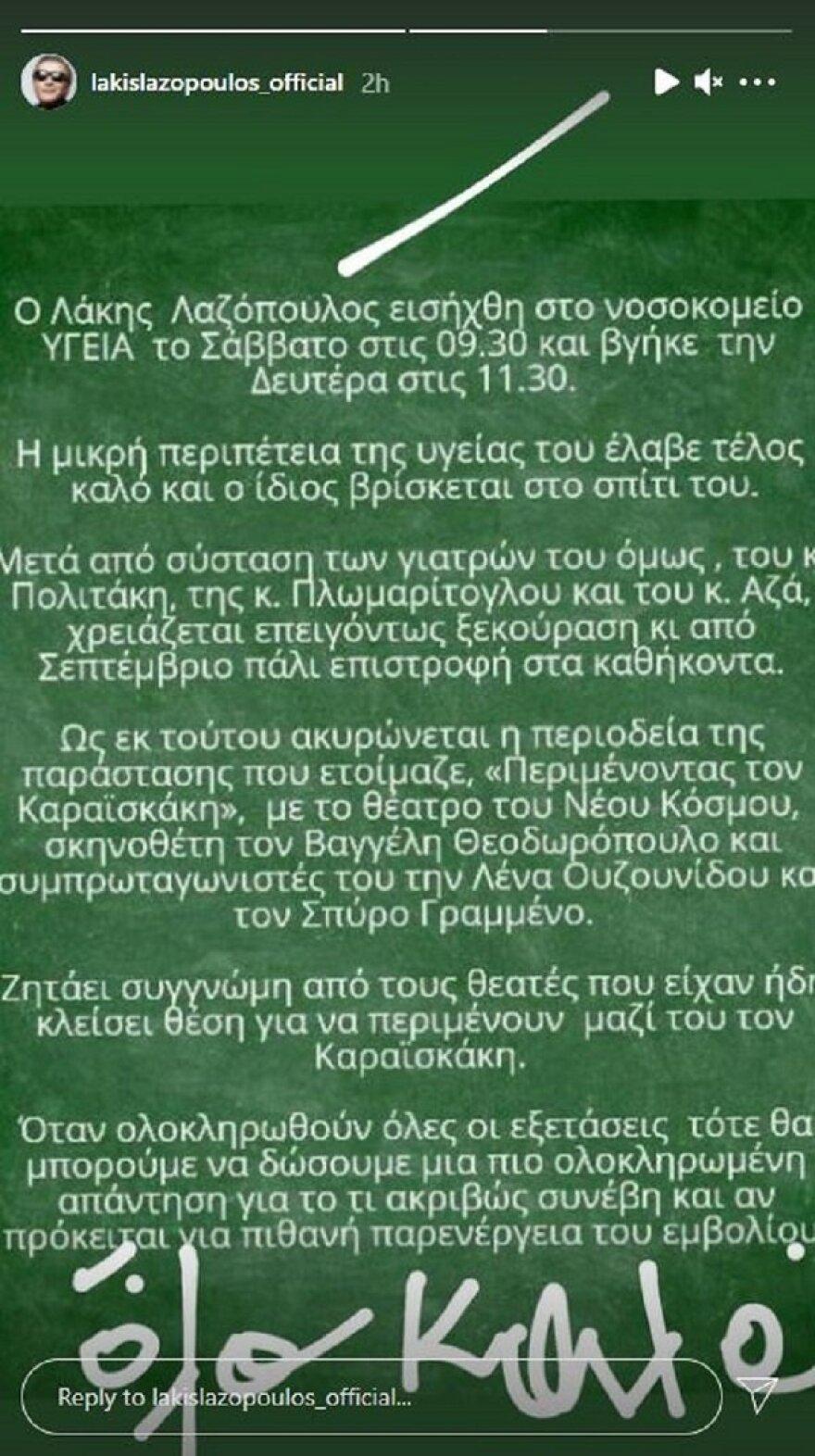 anartissi_lazopoulos
