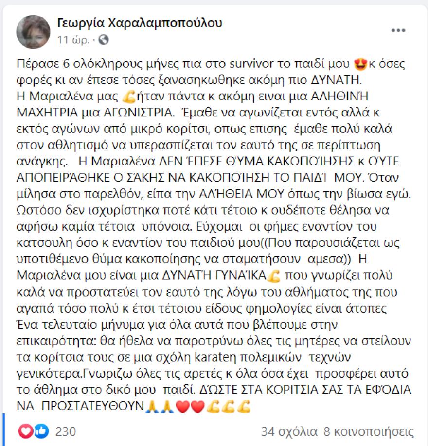Mama_Marialenas