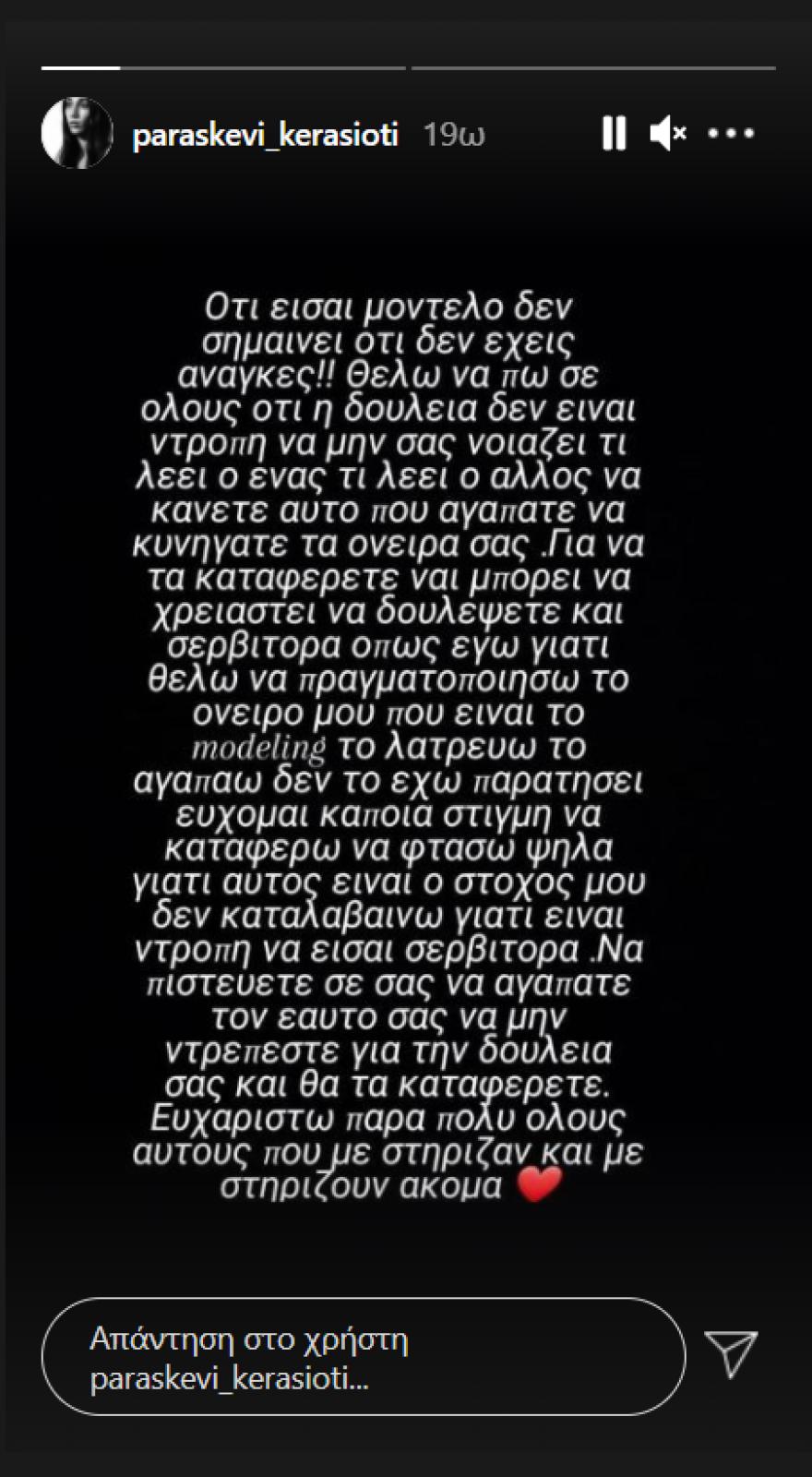 Kerasioti_Anartisi
