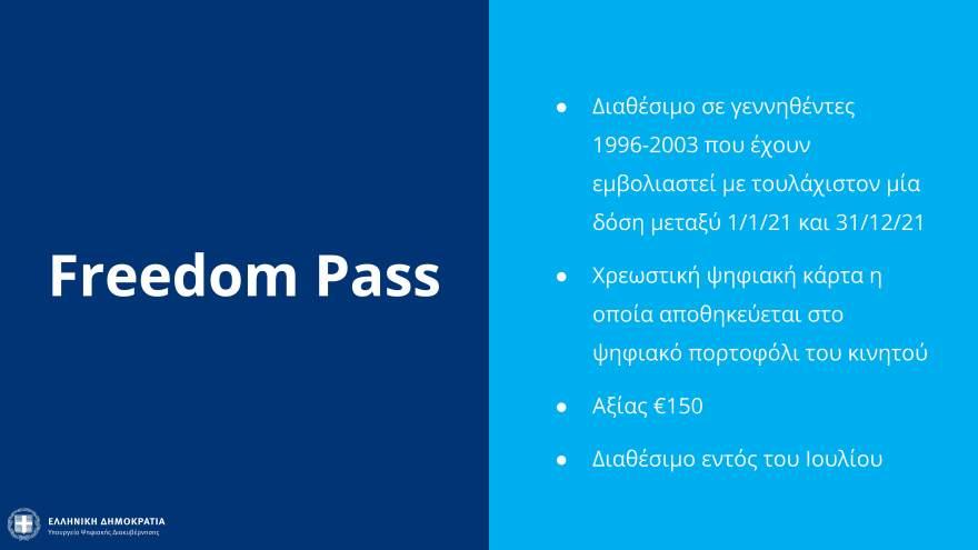 Παρουσιαση_Freedom_Pass_Page_3