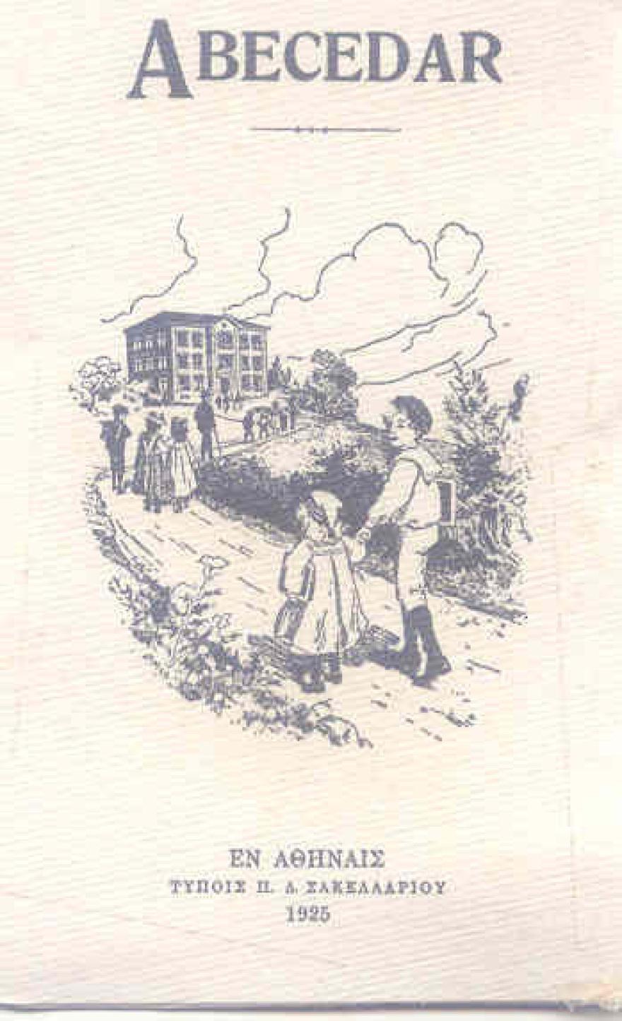 MK-book_1925_