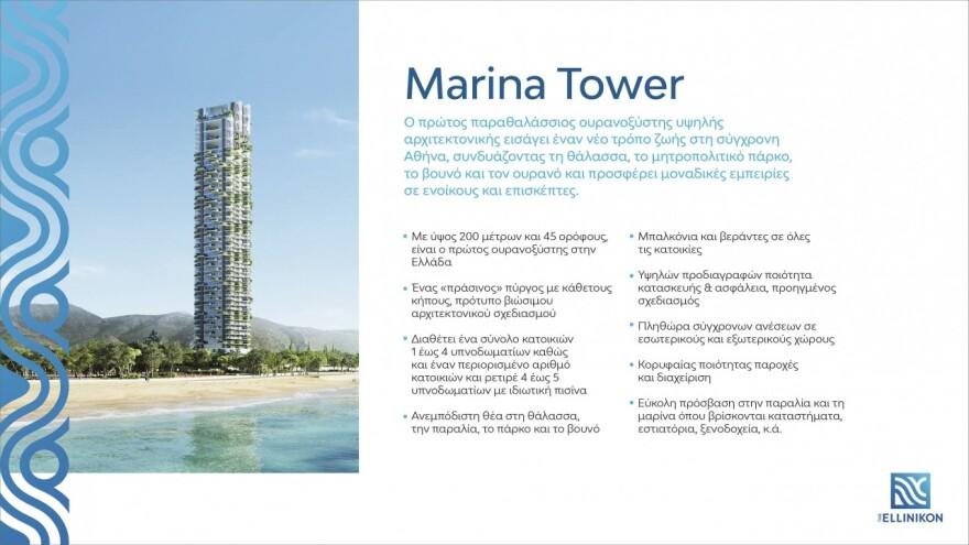 Lamda-Development-Marina-Tower_At-a-glance-GR-1280x720_2