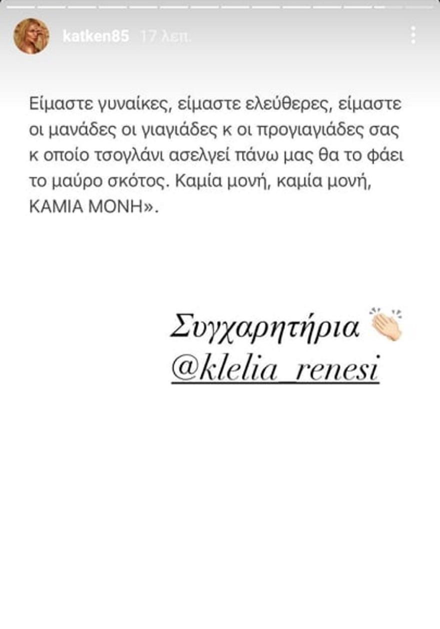 Katerina_Kainourgiou