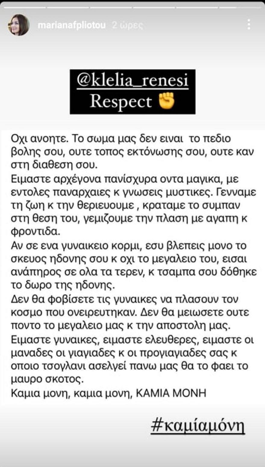 Maria_Nafpliotou