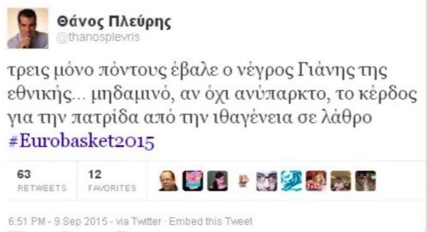 plevris_fake_tweet