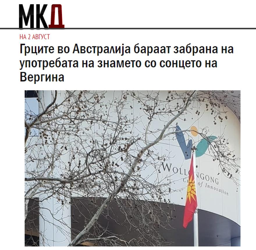 vergina-skopianoi-586546