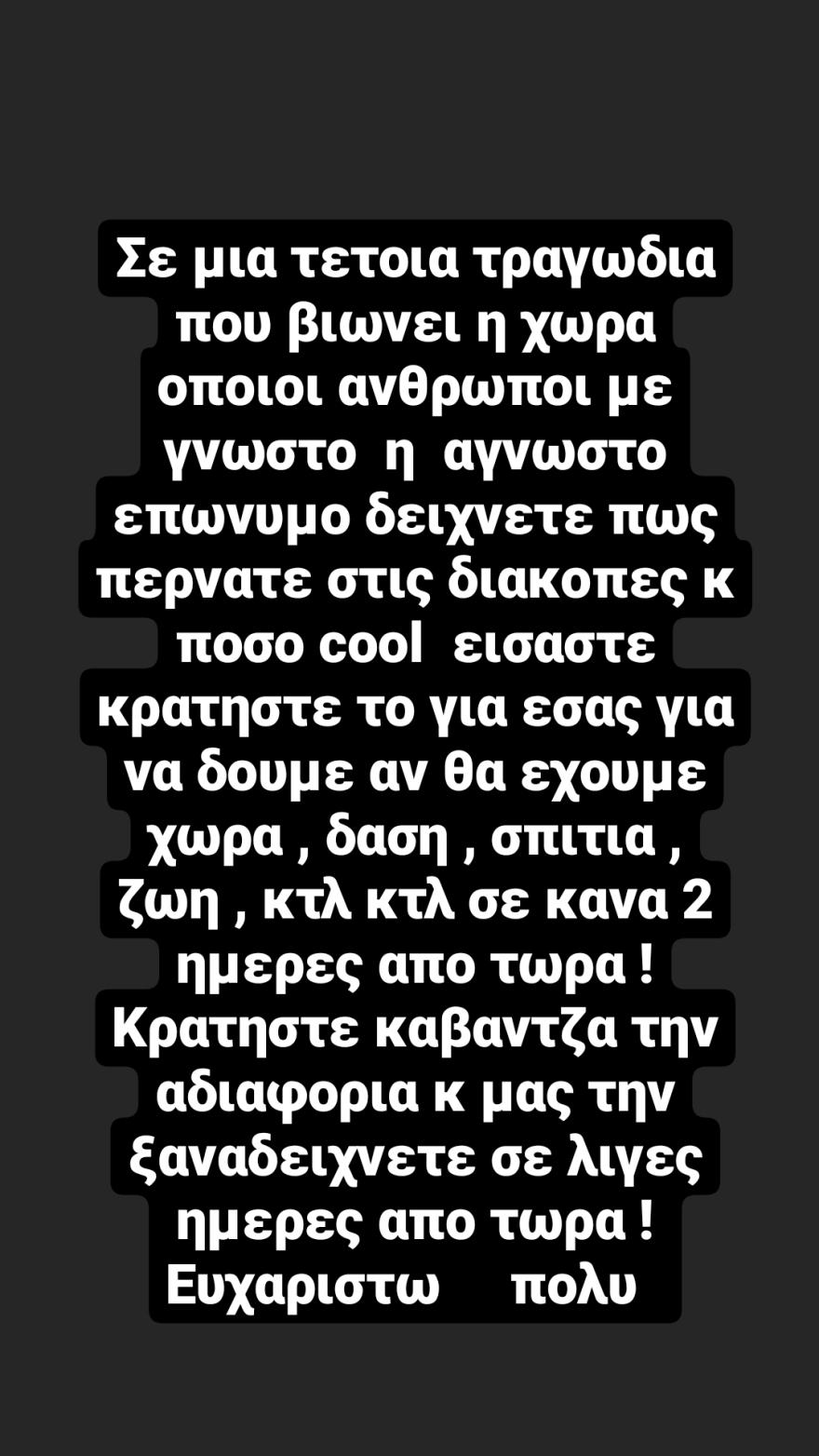 xristopoyloy