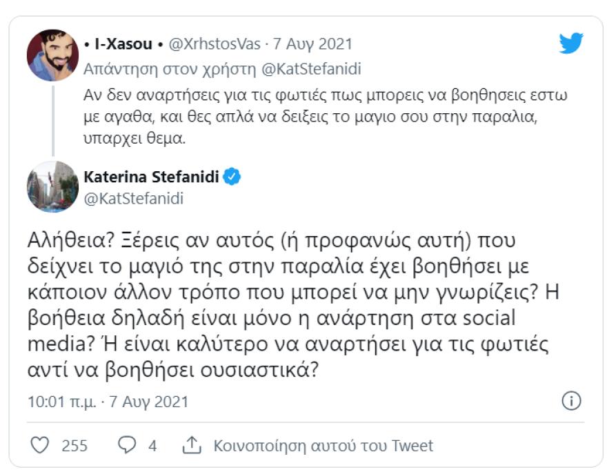 Stefanidi1