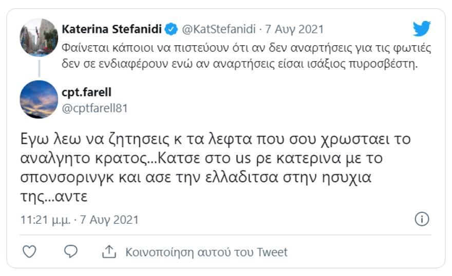 Stefanidi10