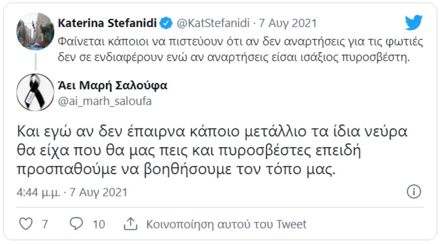 Stefanidi2