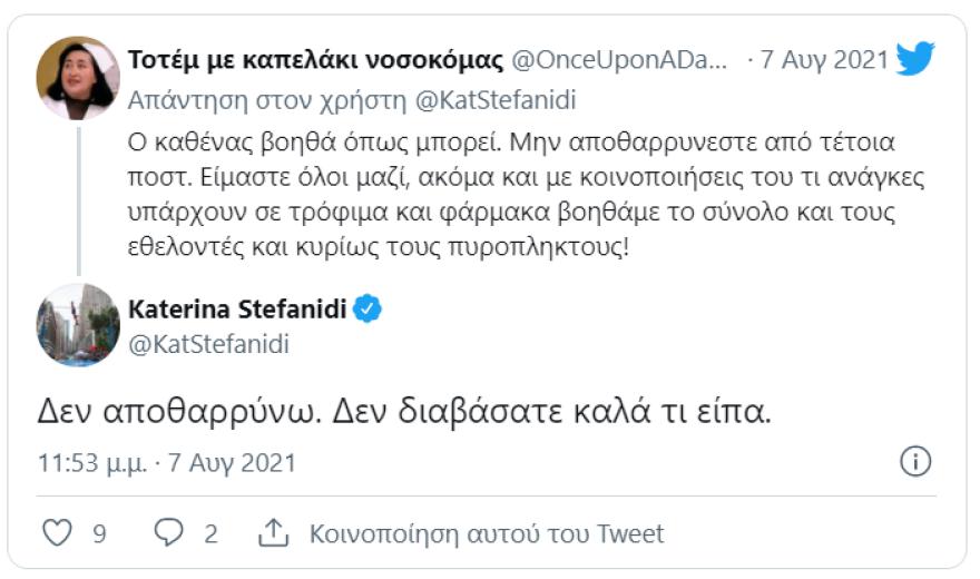 Stefanidi5