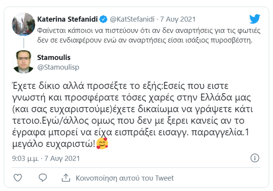 Stefanidi9