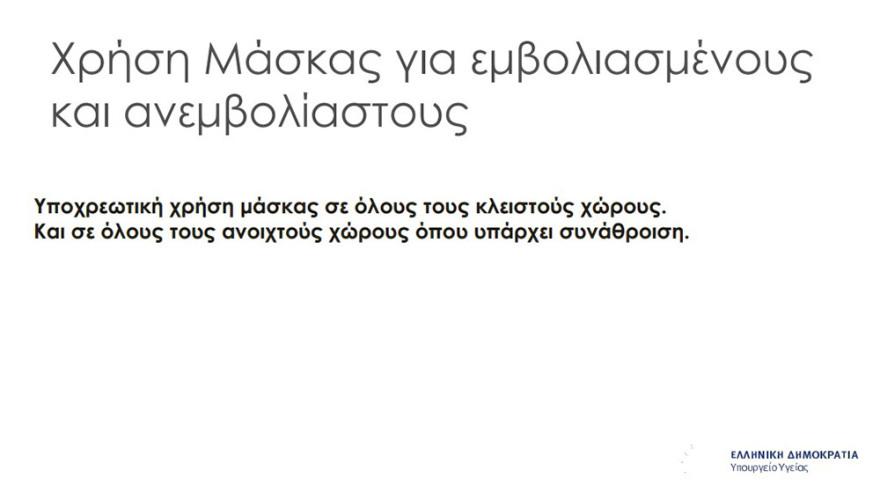 parousiasi_metra__3_