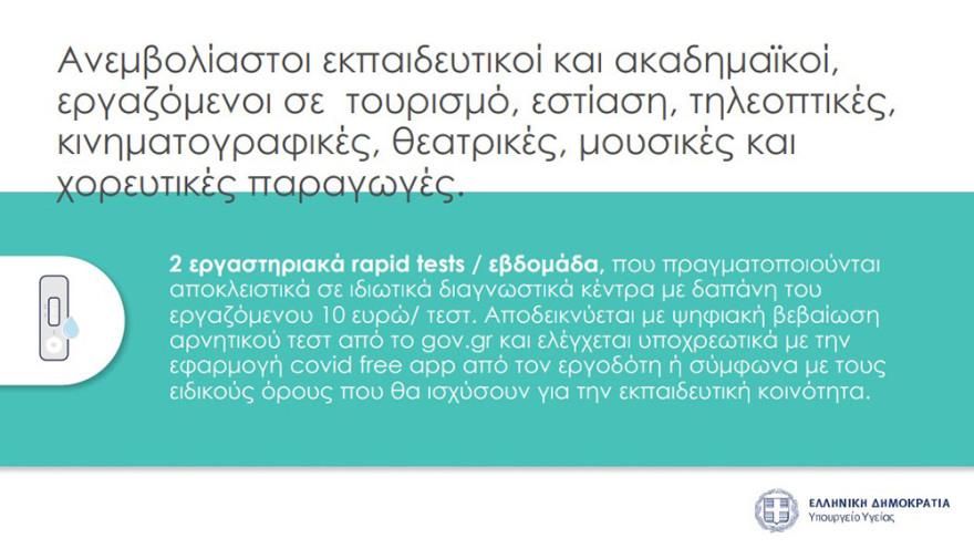 parousiasi_metra__4_