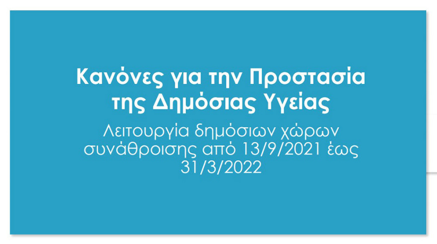 parousiasi_metra__7_