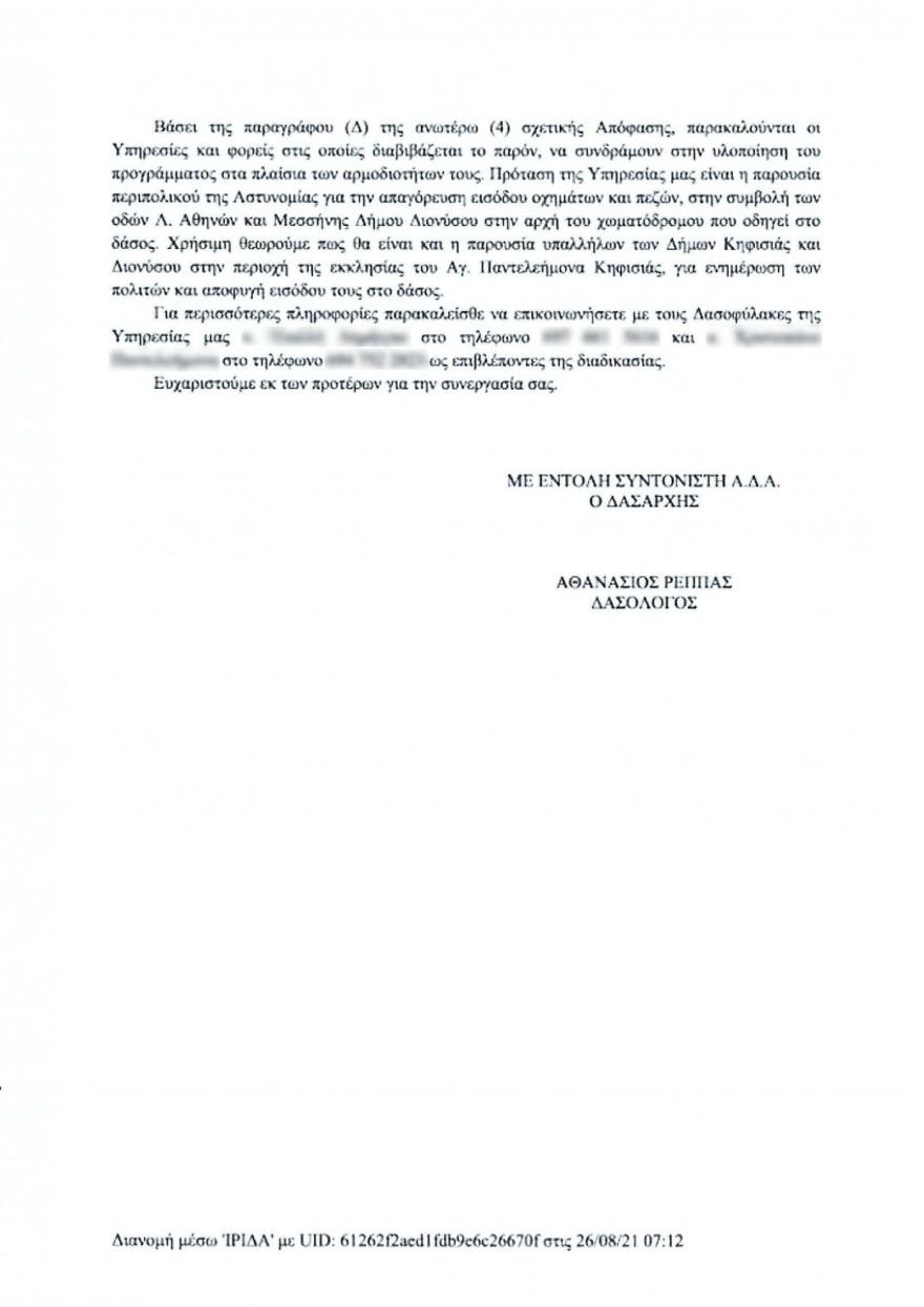 Αποφαση-Δασαρχη-Πεντελης-25_7_2021-για-αγριοχοιρους_Page_2
