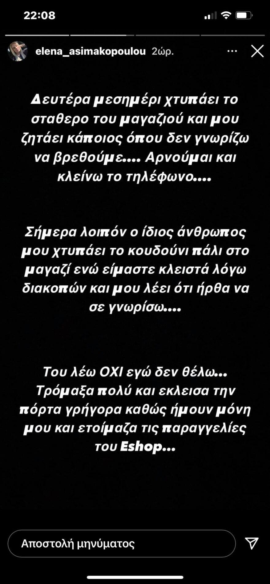 Elena_Asimakopoulou