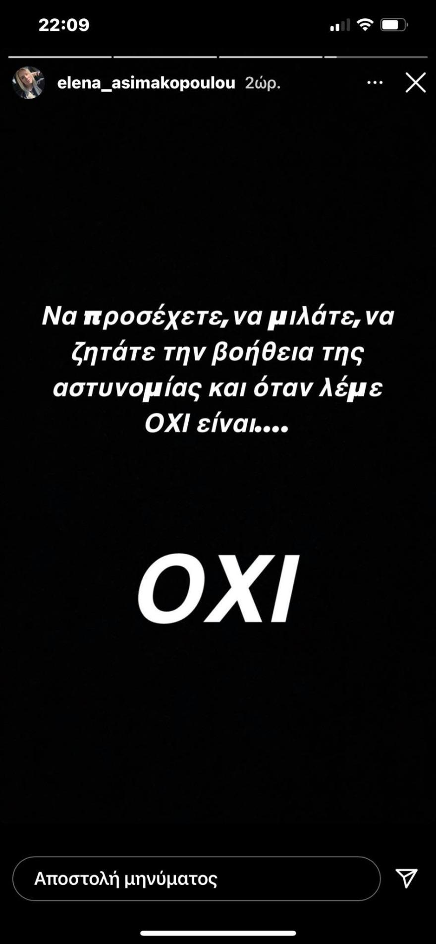 Elena_Asimakopoulou1