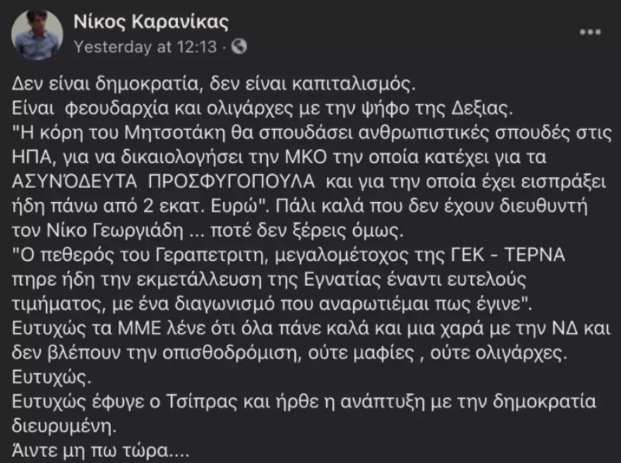 karanikas_-_facebook
