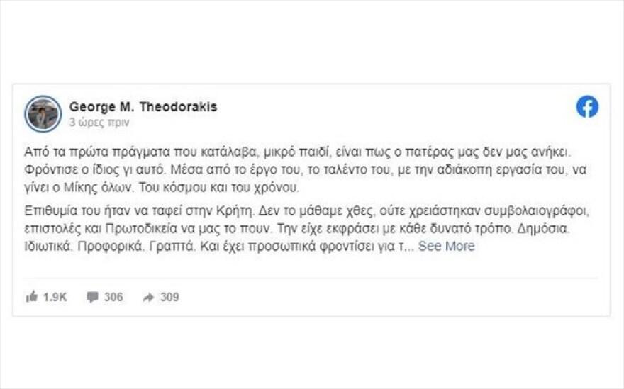 giorgos-theodorakis