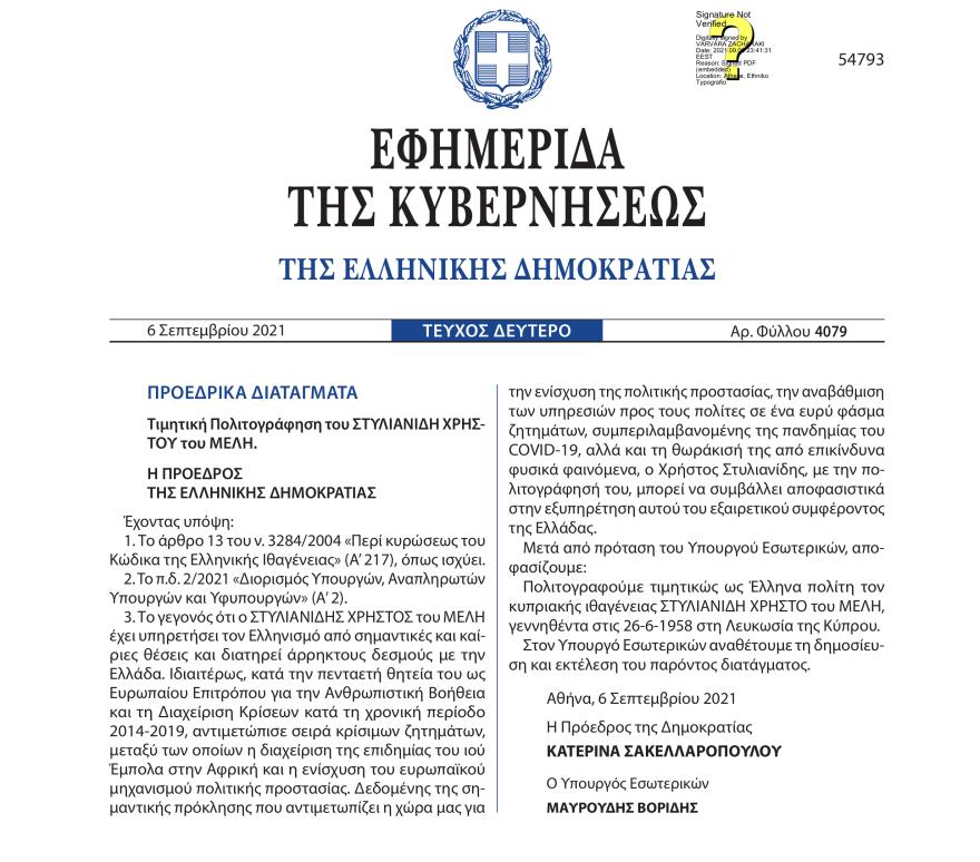 stylianidis-proedriko-diatagma-1