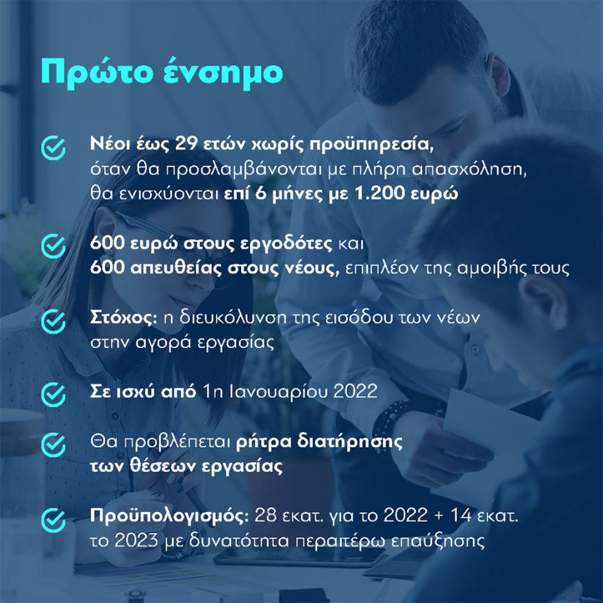 01-proto-ensimo