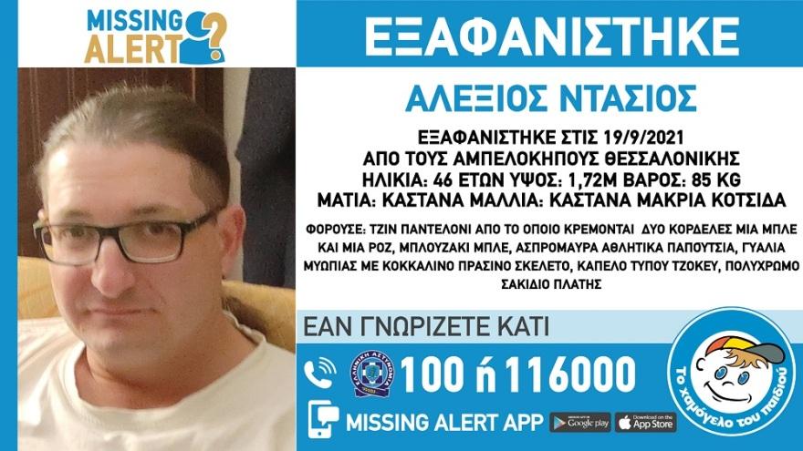 missing_alert1