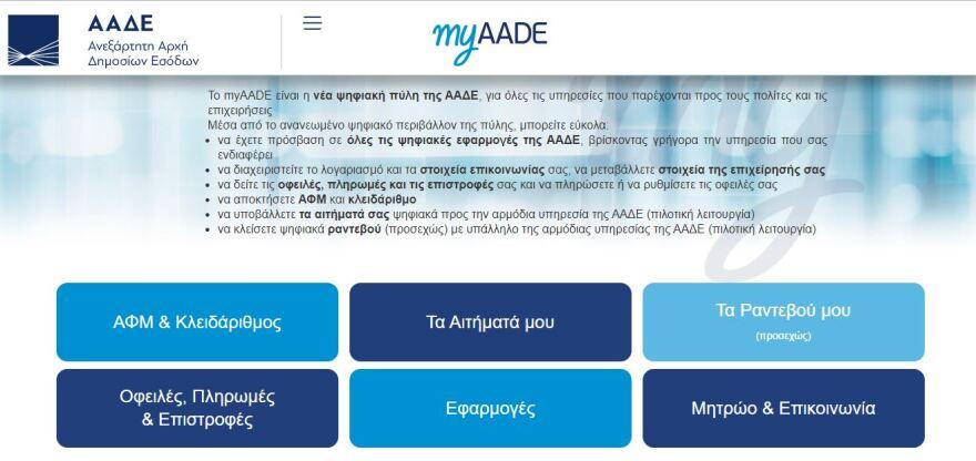 aade-5