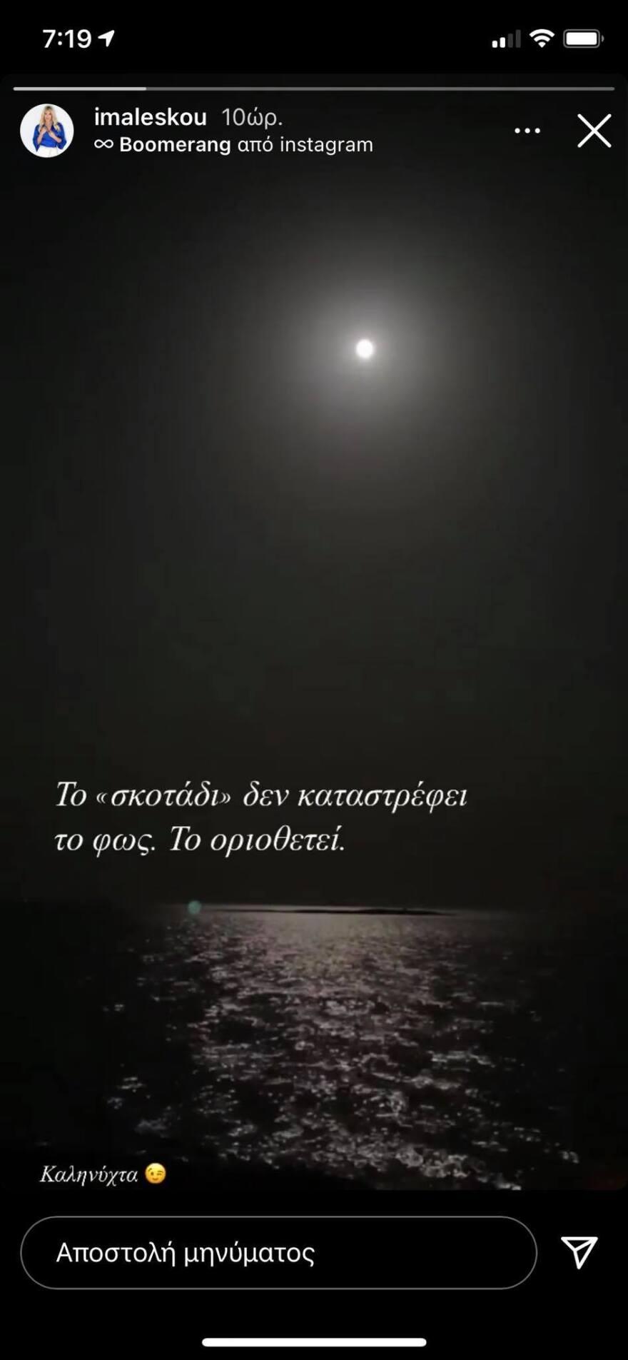 maleskou_story
