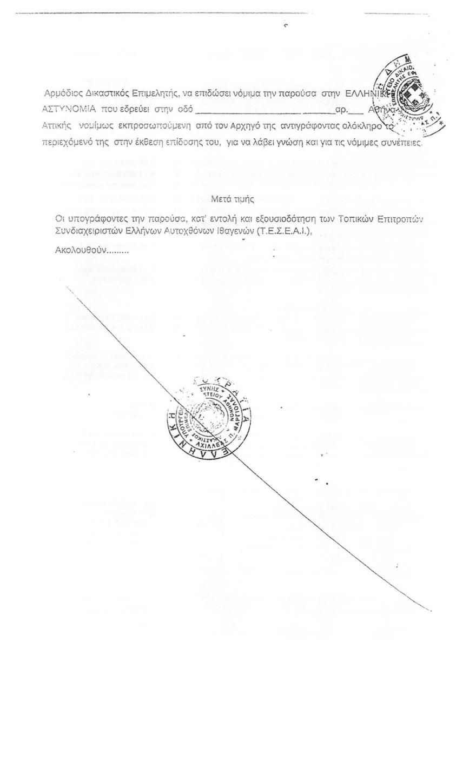ΠΡΩΤΟ_ΕΞΩΔΙΚΟ_ΣΤΟΝ_ΑΡΧΗΓΟ_ΕΛ_ΑΣ_-12